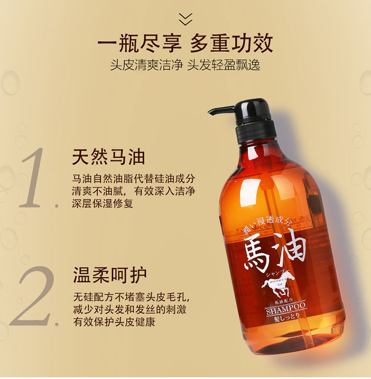 日本宇津木马油洗发水1L