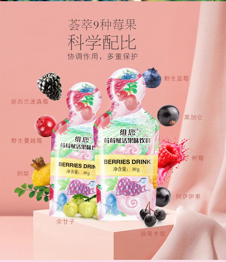 维您莓莓赋活果味饮料(30包/盒)