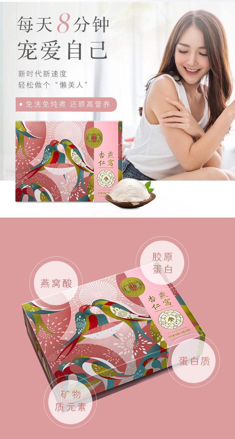 吴麓山堂杏仁燕窝礼盒