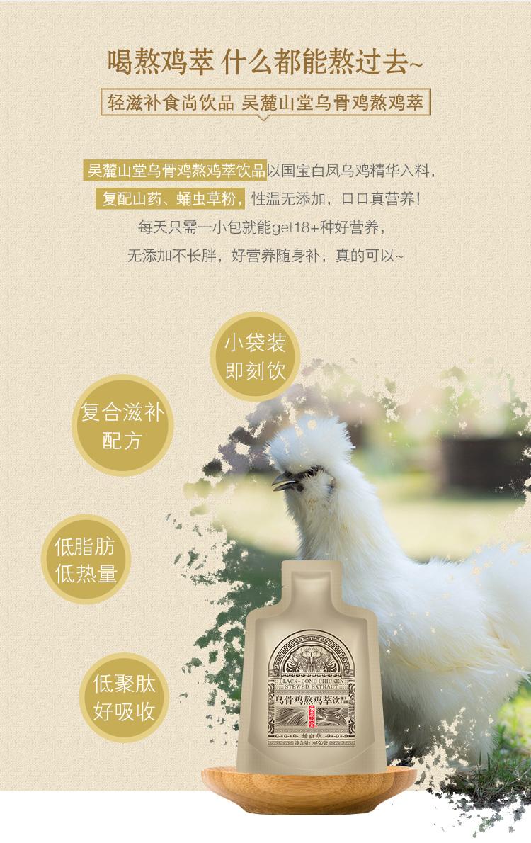 吴麓山堂乌骨鸡熬鸡萃饮品(蛹虫草)14袋装
