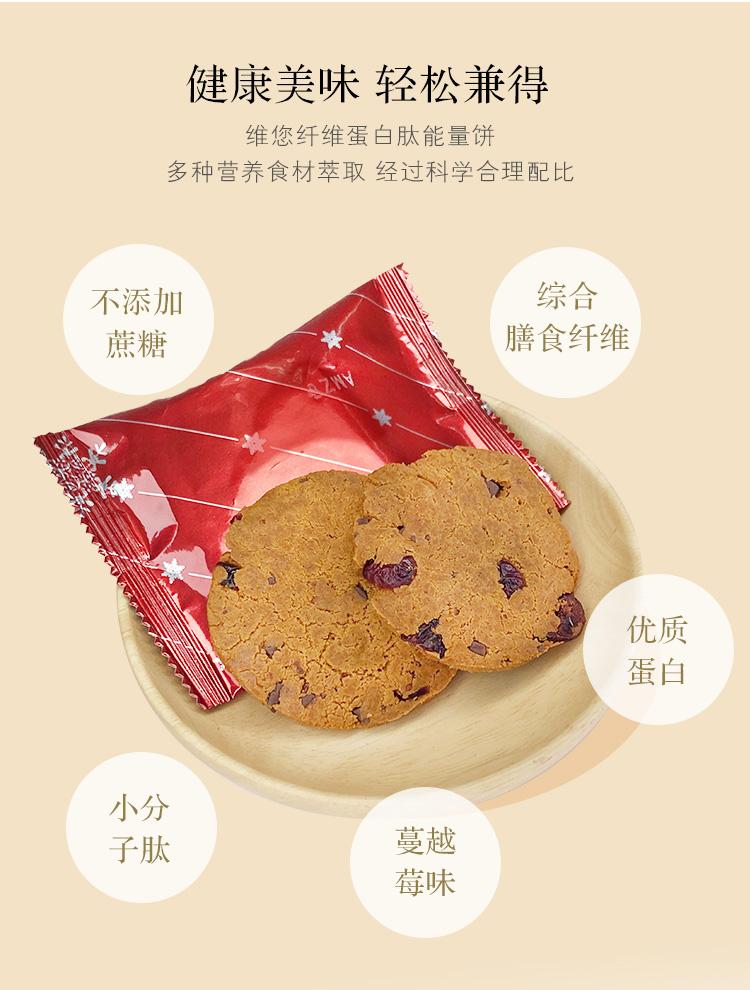 维您纤维蛋白肽能量饼