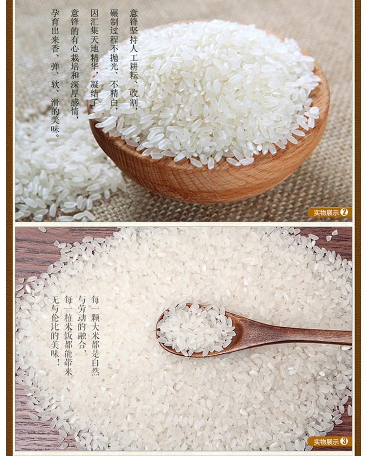 意峰五常稻花香大米礼盒 5kg